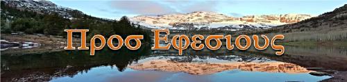 Ephesians (1)