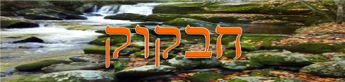 Habakkuk (1)