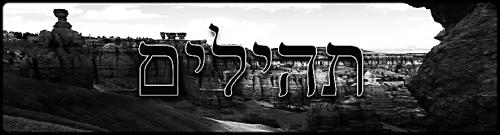 Psalms (1)