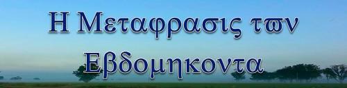 Septuagint (1)