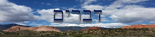 Deuteronomy (1)