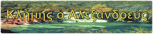Clement of Alexandria (1)