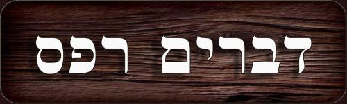 Deuteronomy (2)