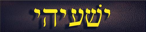 Isaiah (2)