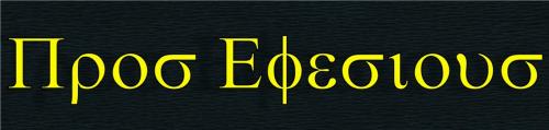 Ephesians (2)