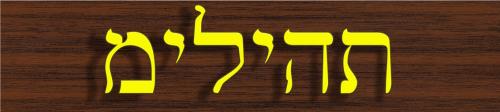 Psalms (2)