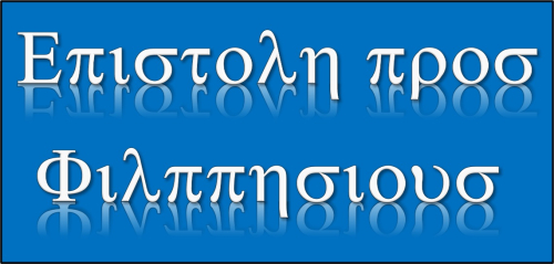 Philippians (3)