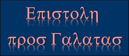 Galatians (1)