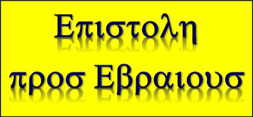 Hebrews (3)