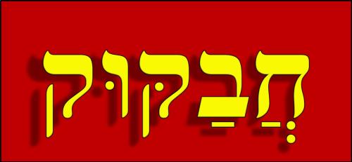 Habakkuk (2)
