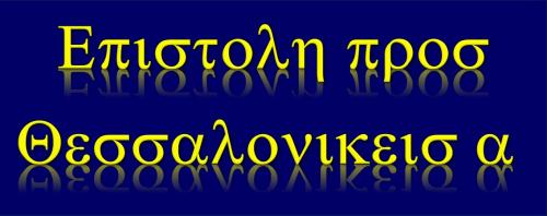 1 Thessalonians (2)