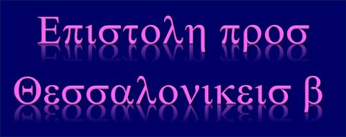 2 Thessalonians (2)